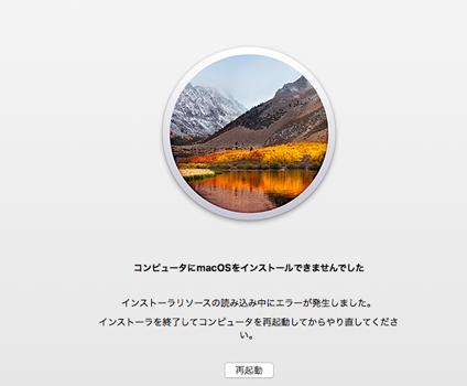 inst_error.png