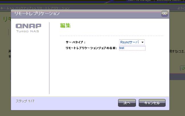 qnap_rsync2.png