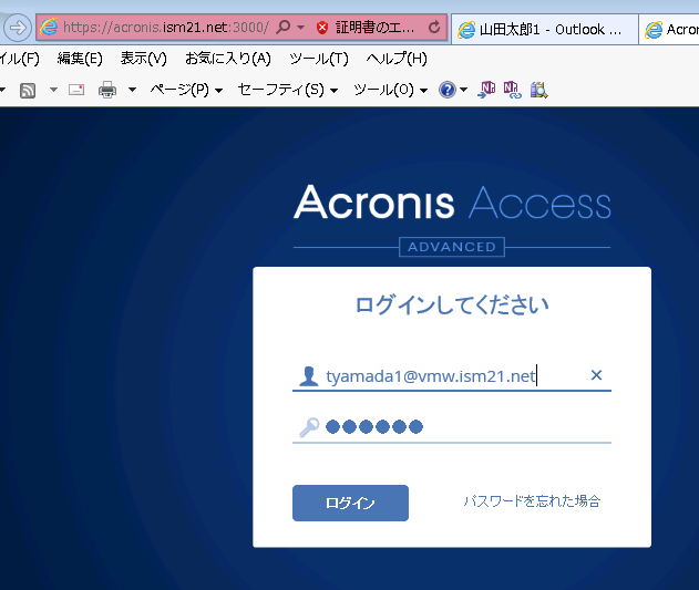 acronis-cl1.png