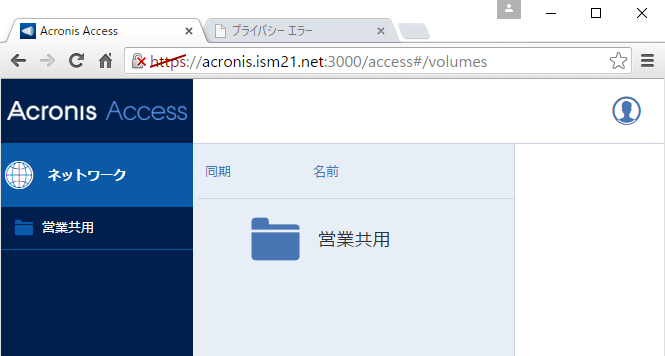acronis-cl2.png