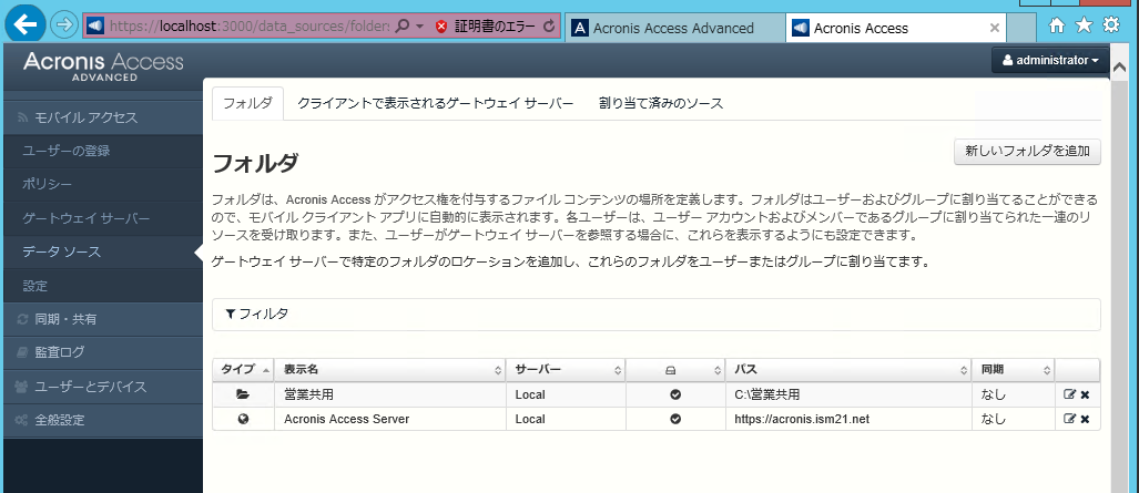acronis-sv2.png