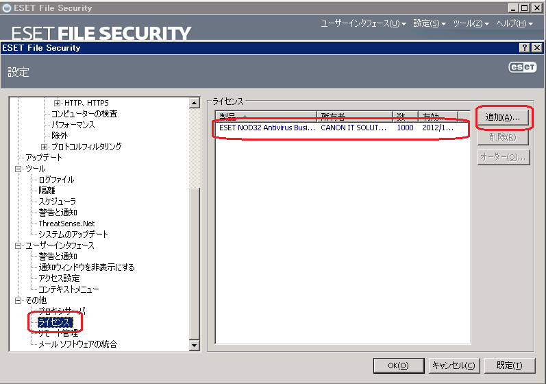FileSecurity1_licence.png