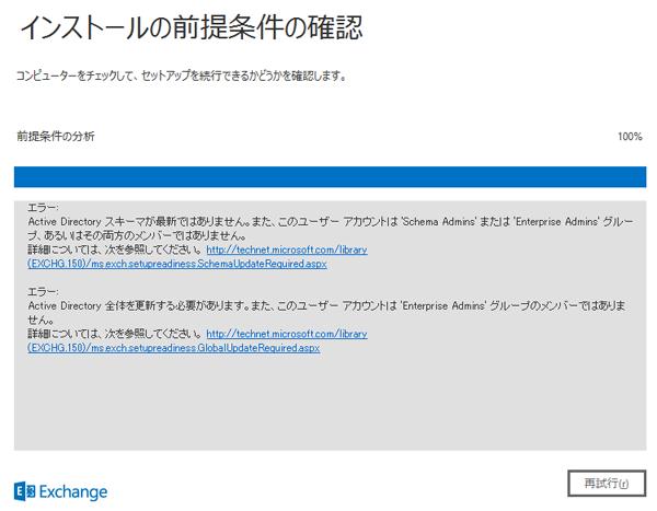 Update_Cu11-Error.png