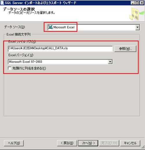 MSSQL_Inport_Excel2.png