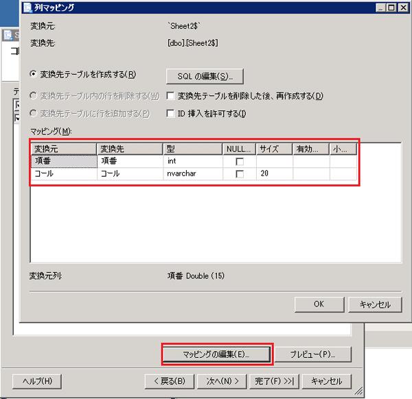 MSSQL_Inport_Excel5-2.png