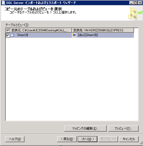 MSSQL_Inport_Excel5.png