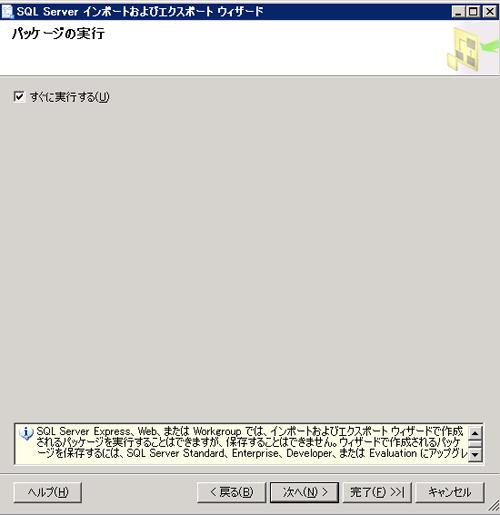 MSSQL_Inport_Excel6.png