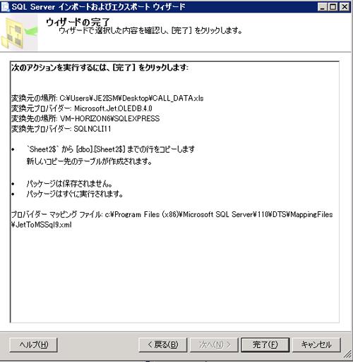 MSSQL_Inport_Excel7.png