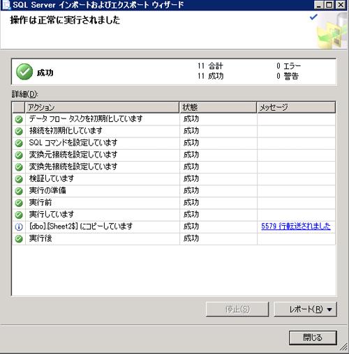 MSSQL_Inport_Excel8.png