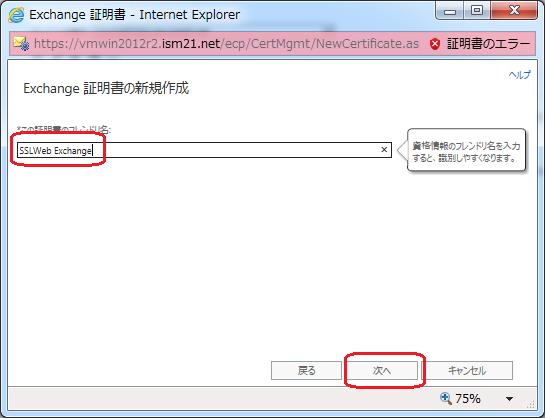 Ex-SSL3.png