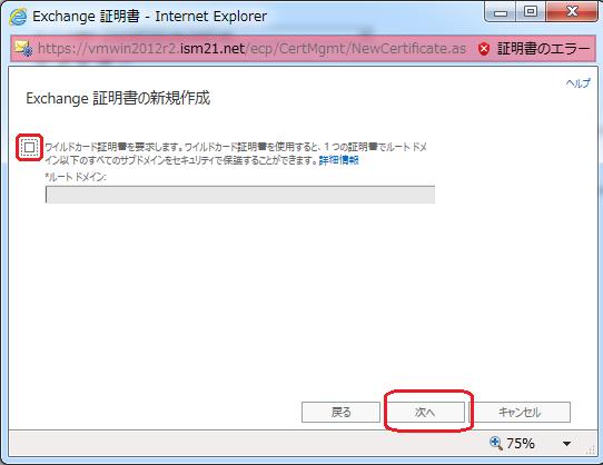 Ex-SSL4.png