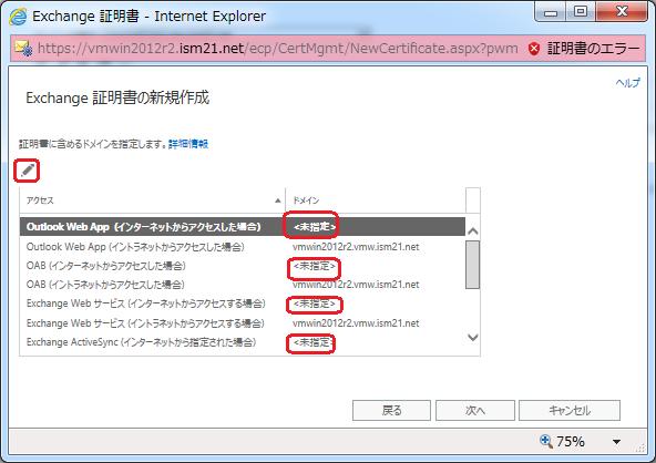 Ex-SSL8.png