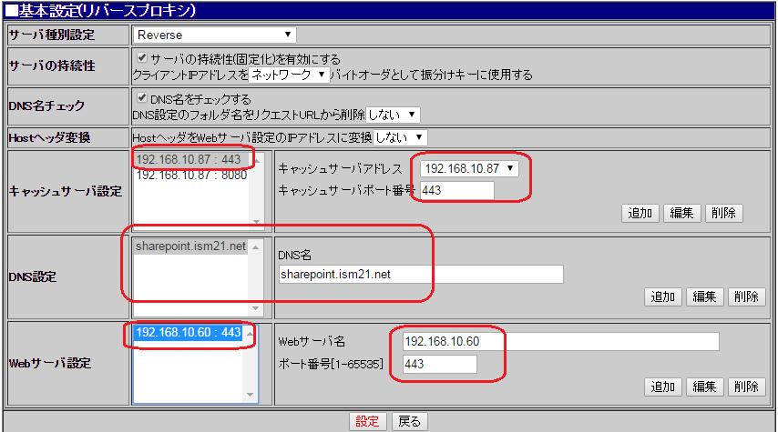 Sharepoint_Inrersec_ssl1.png