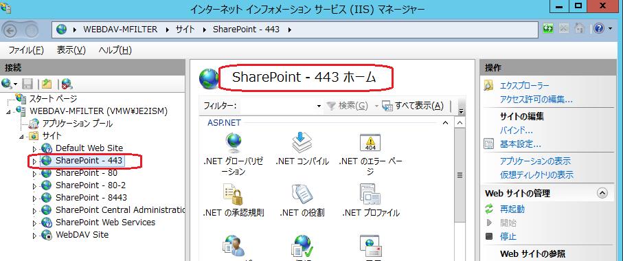 Sharepoint_Inrersec_ssl4-2.png