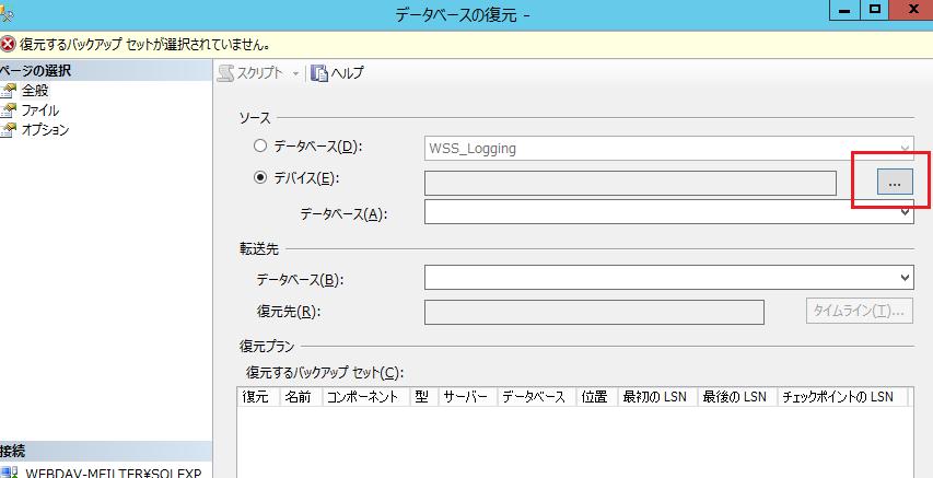 GUI-Restore2.png