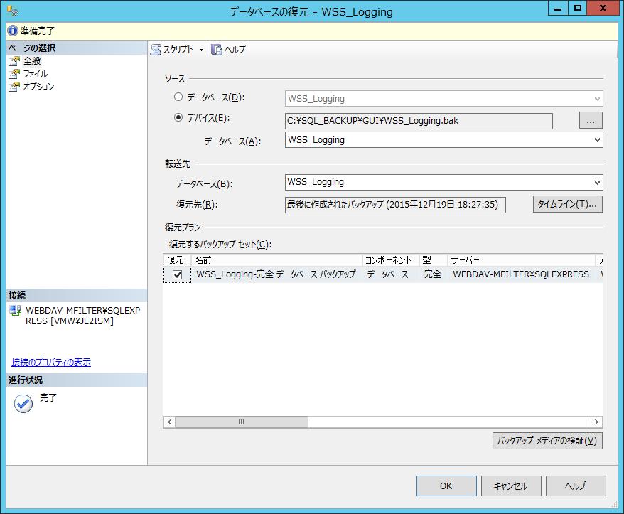 GUI-Restore4.png