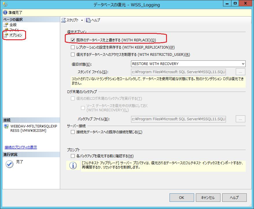 GUI-Restore5.png