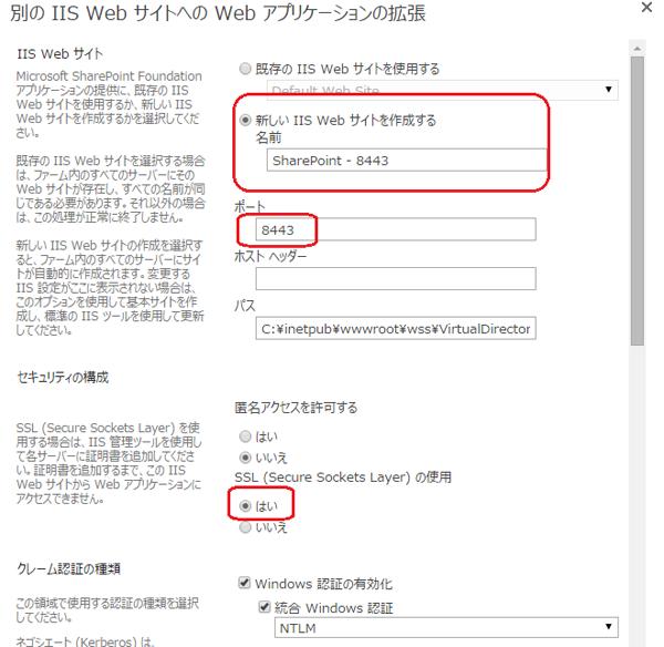 Sharepoint_SSL10.png