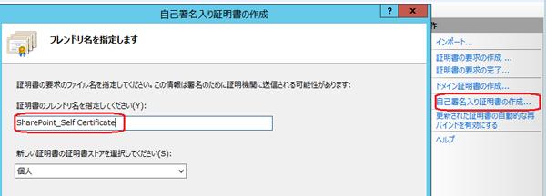 Sharepoint_SSL2.png