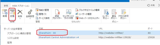 Sharepoint_SSL9.png