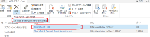 WebAPP_Sharepoint_DEL1.png