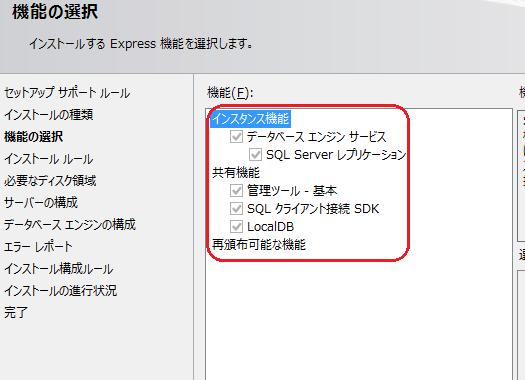 SQL2012SP1_install.png