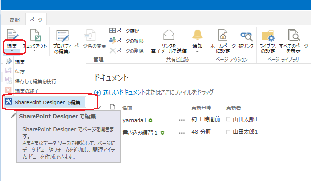 SharePointDesigner2.png