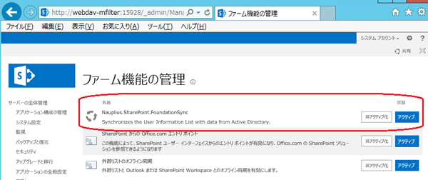 SharePoint_Foundation_Synchronization.png