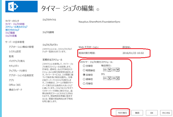 SharePoint_Foundation_Synchronization3.png