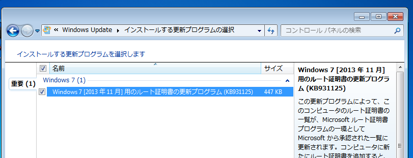 WSUS_Client1.png