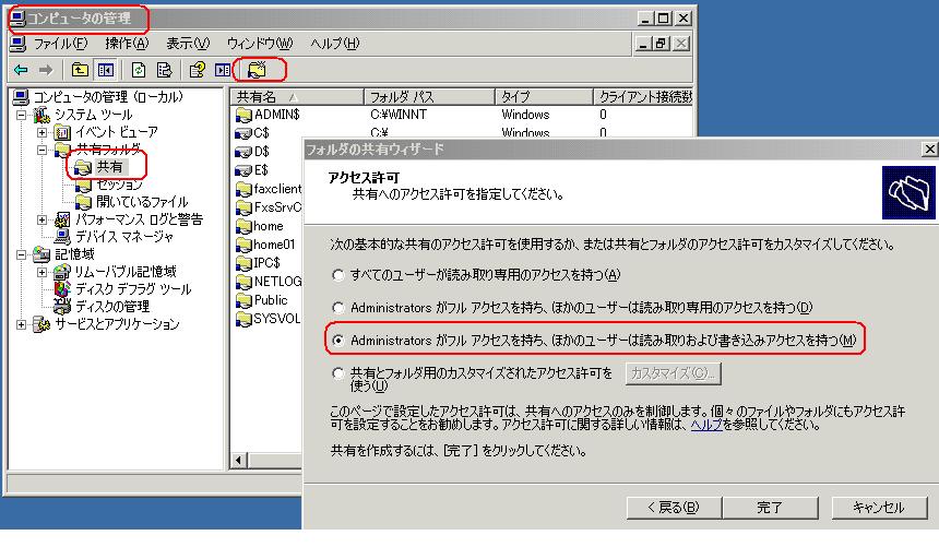 Win2003_0.PNG