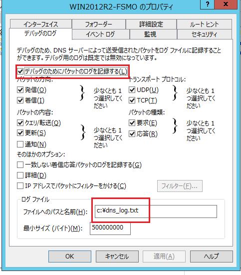 DNS-log2.png