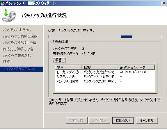 backup12.png