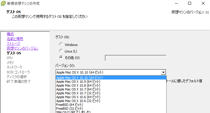 Mac4ESXi4.png