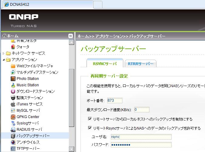 qnap_rsync1.png
